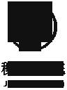 穰 鍼灸院(じょう しんきゅういん) | 福岡県豊前市の女性鍼灸師による鍼灸院